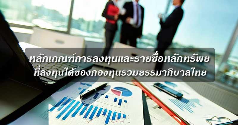 Investment-criteria